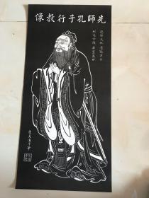 先师孔子行教像!:!