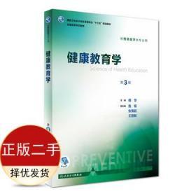 健康教育学(第3版三版/本科预防) 傅华 人民卫生出版社