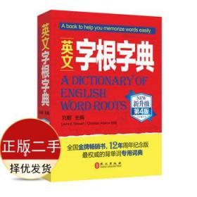 英文字根字典升级第四版4版 刘毅 外文出版社