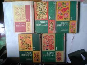 русский язык  1、2、3、4、5-6 俄语 俄文版 5本合售