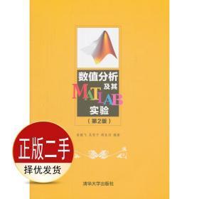 数值分析及其MATLAB实验(第2版二版) 姜健飞 清华大学出版社
