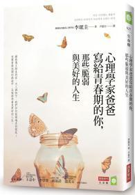 心理學家爸爸寫給青春期的你,那些脆弱與美好的人生/李珉圭/商業周刊