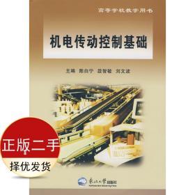 机电传动控制基础 陈白宁 段智敏 刘文波 东北大学出版社