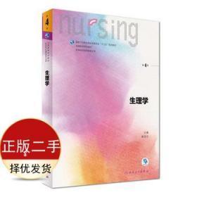 生理学(第四版4版) 唐四元 人民卫生出版社