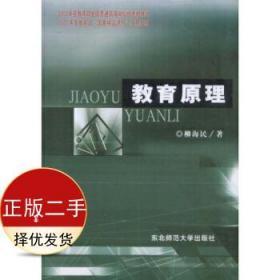 教育原理(第三版3版) 柳海民 东北师范大学出版社