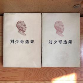 刘少奇选集(上、下)两册全