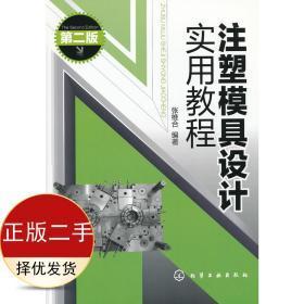 注塑模具设计实用教程 第二版2版 张维合 化学工业出版社