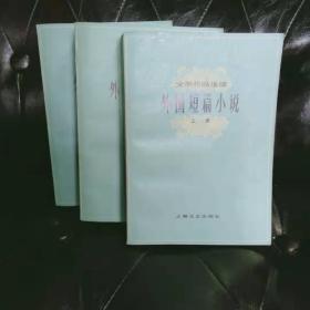 文学作品选读-外国短篇小说 上中下三册 三册合售  自然泛旧内有个人藏书章