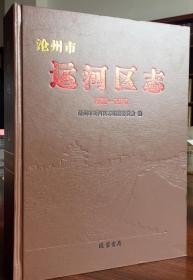 沧州市运河区志:1990--2010