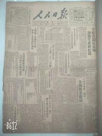 人民日报1949年11月合订本,共20期合售,中国中央两航空公司起义,四野公布广东战役战绩,解放贵阳市,省会桂林解放)内容精彩,喜欢的私聊