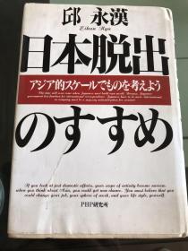 日本脱出のすすめ(日文原版,32开硬精装有护封)