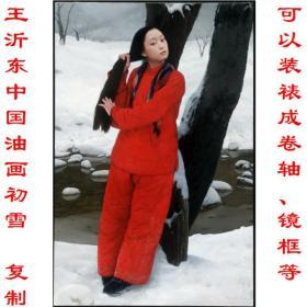 王沂东中国油画初雪 复制品 微喷画芯 可装裱 画框竖幅立轴2FC5