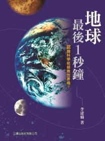 地球最后1秒钟-认识科学能拯救世界吗?/李逆熵/山边出版社有限公司