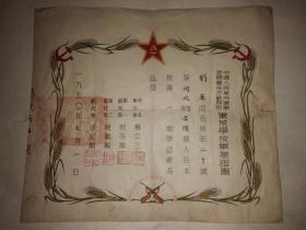 1950年中国人民革命军事委员会后方勤务部军械学校毕业证书(中国人民解放军军械工程学院前身)