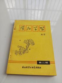 课外学习丛书