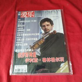 三联爱乐【2004年第5期总第76期】未开封 有赠品