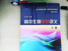 高中生物奥赛讲义(下册 第5版)