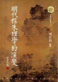 明代程朱理学的演变/锺彩钧/中央研究院中国文哲研究所
