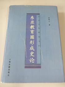 东亚教育圈形成史论:中日文化研究文库