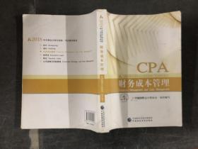 注册会计师2018教材 2018年注册会计师全国统一考试辅导教材:财务成本管理