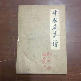 中国名菜谱第十一辑 (缺封面)
