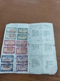 金融证券 中国人民银行安徽区定期有奖储蓄存单(二分之一户)贴花 背面贴有12张印花税票