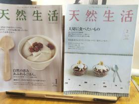 天然生活  两册  日本杂货铺 美食料理 手工编织  收纳术