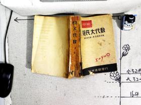 范氏大代数 【世界书局民国37年版】