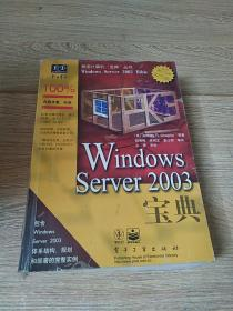 Windows Server 2003宝典