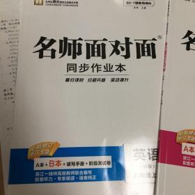 名师面对面英语同步作业本八年级上册外研版W版8年级上册