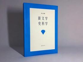 《新文学史料学》 中国新文学文献学研究的奠基之作