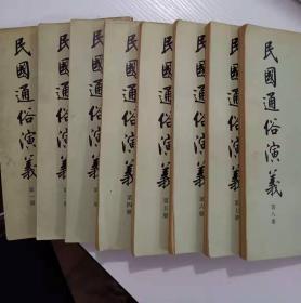民国通俗演义【全八册】