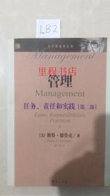 管理:任务.责任和实践第二部