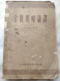 金匮要略语译 /线装书籍/1959年一版一印