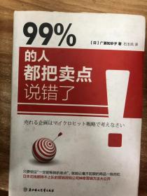 99% 的人都把卖点说错了