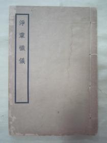 """稀见民国老版白纸线装活字排印本《净业忏仪》,大开本白纸线装一册全。民国三十六年(1947),白纸线装精印刊行。此乃佛学名典合刊,内录多部""""佛学名典"""",版本罕见,品佳如图。"""