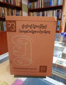 新老傣文对照课本