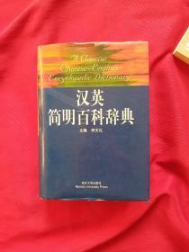汉英简明百科辞典