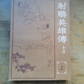 金庸 射雕英雄传(上下两册)