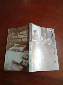 毛泽东的读书生活(增订版)