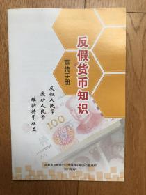 《反假货币知识宣传手册》(成都2017年出版黄本)