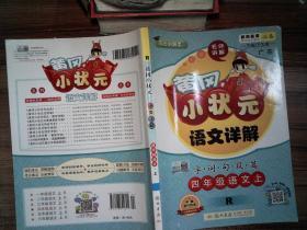 黄冈小状元·语文详解:四年级语文上(R)