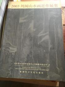 2003周闻山水画近作展集---[ID:23244][%#117E1%#]
