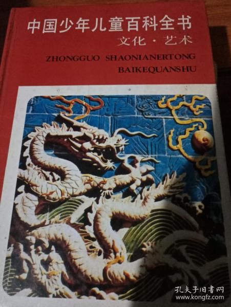 中国少年儿童百科全书.文化·艺术