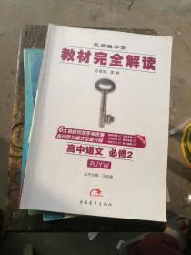 2017版 教材完全解读:高中语文(必修2  配人教版)