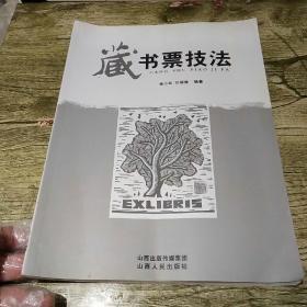 藏书票技法