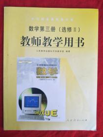 全日制普通高级中学数学第三册 (选修II)教师教学用书