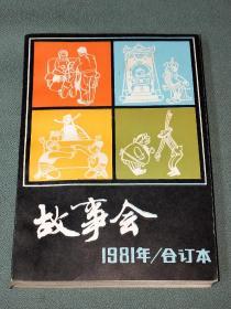 故事会 (1981年 合订本)