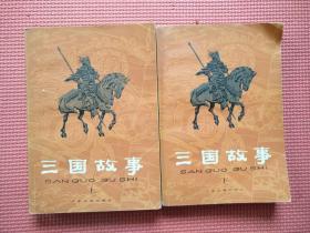 三国故事  上下全两册