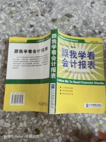 跟我学看会计报表——新编财务与会计培训丛书